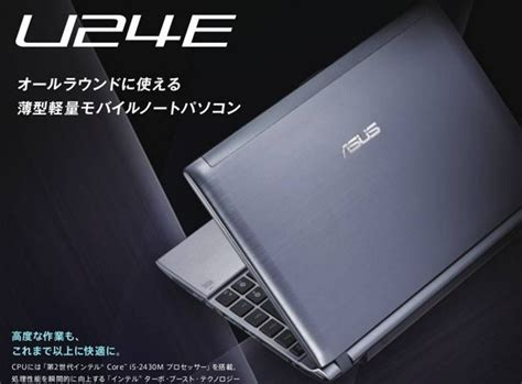 Asus Laptop Price Taiwan asus u24e laptop i5 specs standard price and release for japan pinoytutorial techtorial