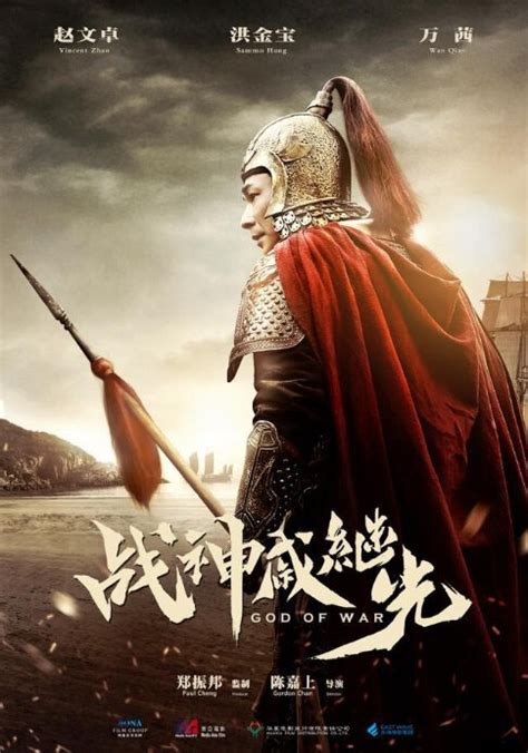 god of war film god of war 2017 china film cast chinese movie