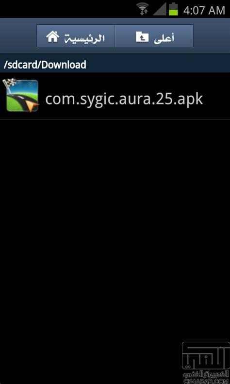sygic apk free تحميل افضل تطبيق الملاحه سايجك sygic apk europa sito موقع اوروبا ستو