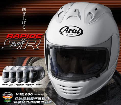 Helm Arai Rapide Sr rapide sr用パーツ 販売 在庫 アライヘルメット