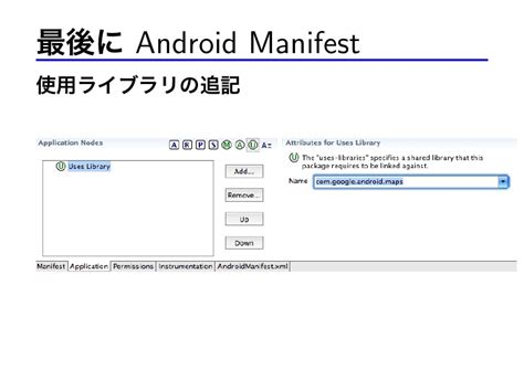 android landscape layout manifest map view