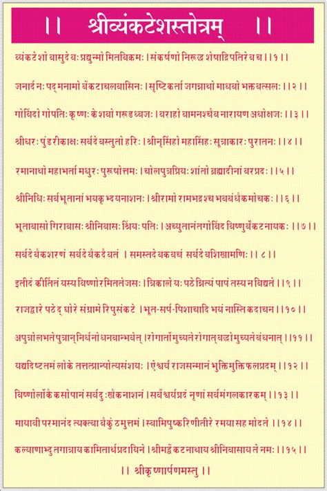 maruti stotra marathi mp3 shri vyankatesh stotra marathi pdf