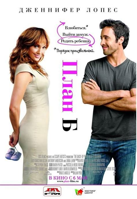 up film genre download the back up plan 720p for free movie with torrent