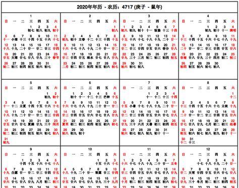 chinese lunar calendar  chinese lunar calendar chinese calendar