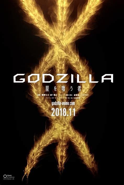 536115 godzilla the planet eater third godzilla anime movie japanese title revealed