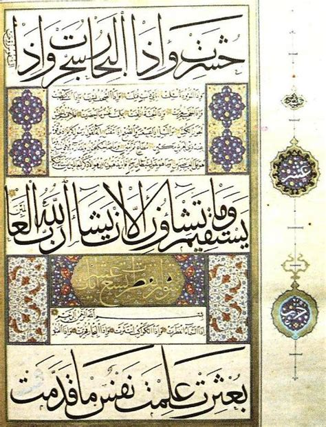 The Art Of Calligraphy In The Ottoman Empire Muslim Heritage Ottoman Literature