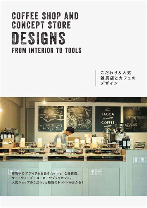design concept of coffee shop coffee shop and concept store designs from interior to