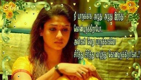 tamil movie kavithai images kathal sad kavithai witha nayantara image all information