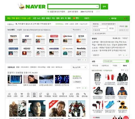 download mp3 from naver how to engage the planet s most internet savvy audience