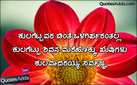 thought for the day in kannada language quotes adda com telugu thought for the day in kannada language quotesadda com