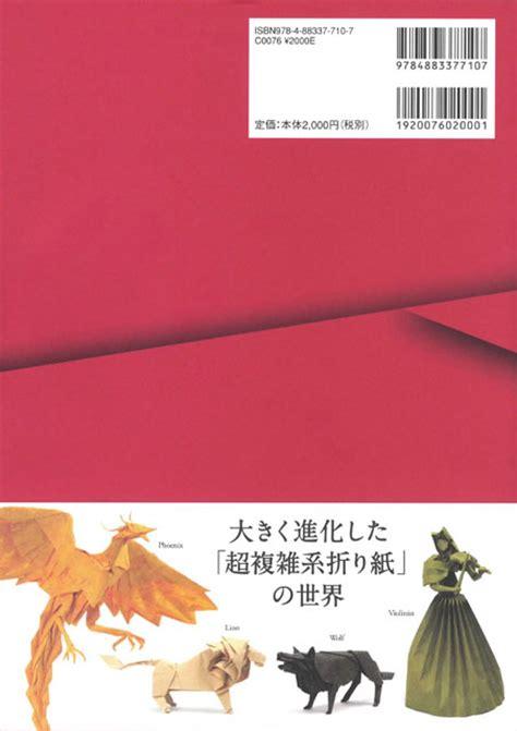 World Of Complex Origami - book complex origami kamiya satoshi