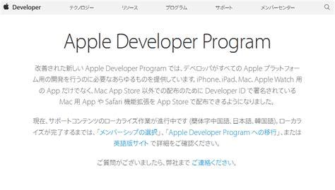 Apple Developer Program | ios developer programからapple developer programへ変更 更新の手順
