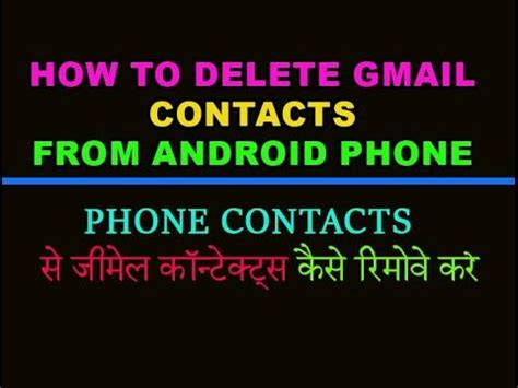 how to delete contacts on android how to delete gmail and whatsapp contacts from android phone urdu