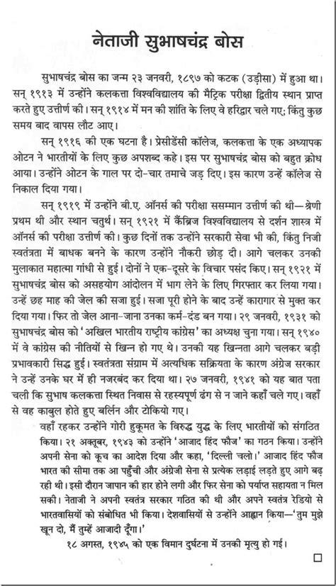 Essay On Varahagiri Venkata Giri In by Varahagiri Venkata Giri Biography In Seterms