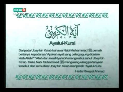 download mp3 bacaan merdu ayat kursi blog archives scholasp