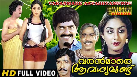 film jomblo keep smile full movie hd varanmare avasyamundu malayalam full movie hd youtube