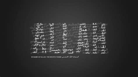 islamic wallpaper for macbook pro 99 names of allah wallpaper 15921
