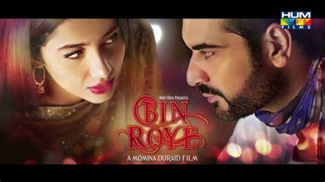 film pk full movie in dailymotion bin roye full movie free download mp4 hd dedaltecno