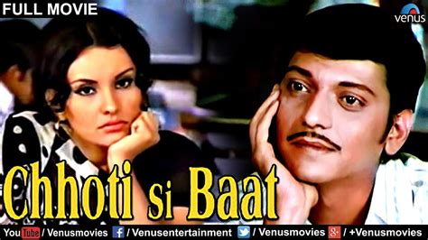 movie the full movie chhoti si baat hindi movies full movie amol palekar movies classic bollywood comedy movies