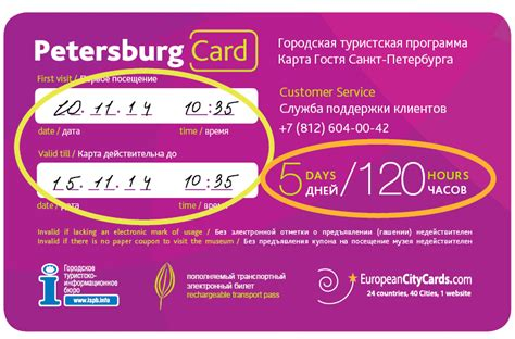 How To Activate A Gift Card Without Scanning It - how to use st petersburg card
