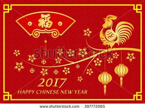 new year blossom meaning happy new year 2017 card is lanterns and gold