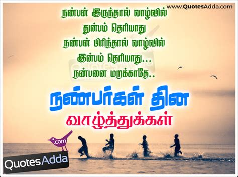 friendship tamil quotes images tamil friends quotes quotesgram