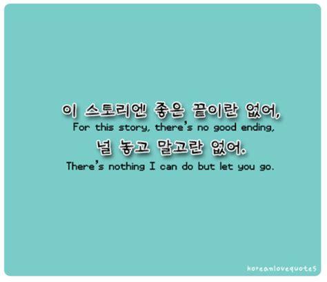 Korean Quotes Hangul korean quotes on