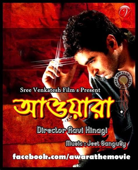 free movie music awara 2012 bengali movie songs mp3 video free downloadall