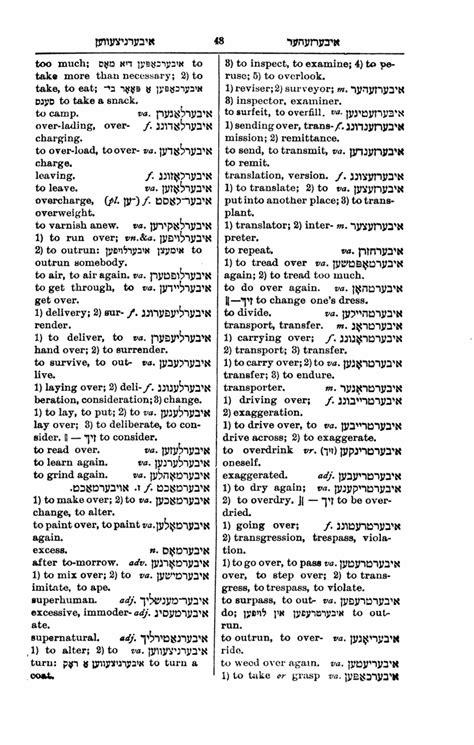 Dictionary Letter J harkavy s dictionary