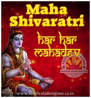 shivaratri wallpaper    maha