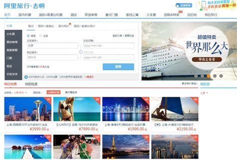 alibaba online alibaba online seyahat platformunun ismini değiştiriyor