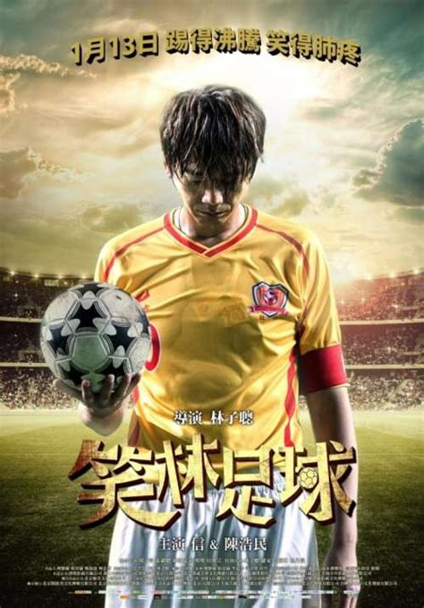 film china football taiwan poster gallery 笑林足球 funny soccer 2016