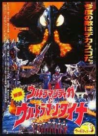 film ultraman daina 1e409 ultraman tiga ultraman dyna japanese poster 98