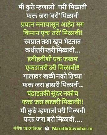 meaning of biography in marathi 223 best marathi images on pinterest marathi quotes