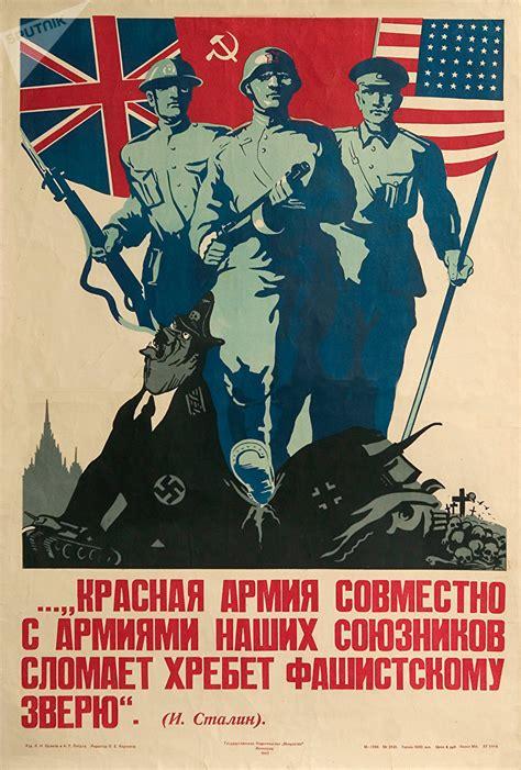 libro carteles de la guerra el poder de las im 225 genes carteles sovi 233 ticos de la 233 poca de la ii guerra mundial sputnik mundo