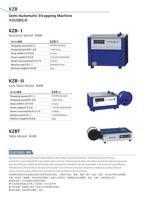 Kzb Ii Semi Automatic Strapping Machine Mesin Pengikat Tali Strappin semi automatic strapping machine model kzb