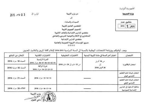 Calendrier Tunisie 2014 Tunisie Calendrier Des Examens Nationaux Du Bac 9 232 Me Et