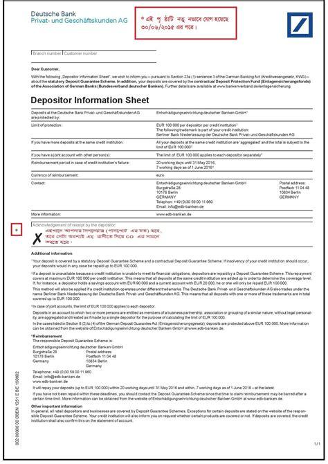 block account in deutsche bank deutsche bank এর block account opening ফর মট প রণ ও