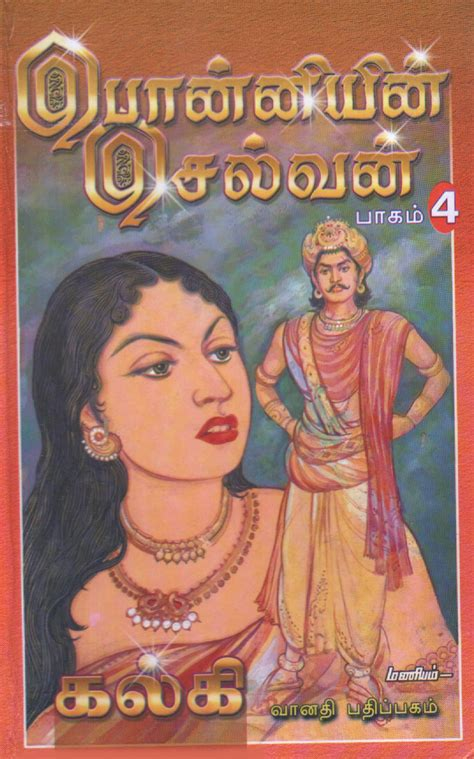 ponniyin selvan book with pictures book and borrow