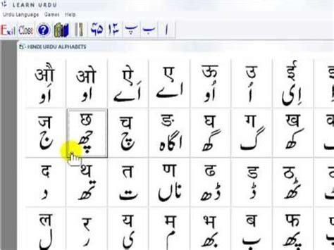 up letter in urdu urdu alphabets urdu alphabet letters