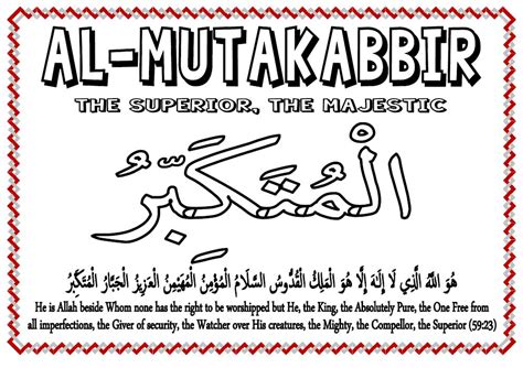11 name of allah coloring pages