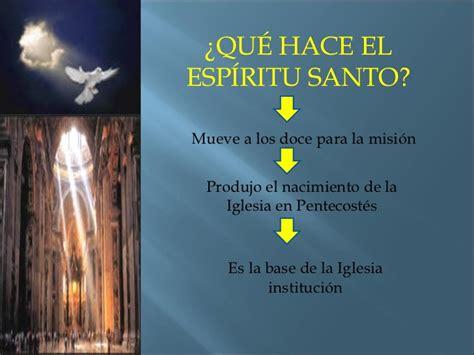 el ministerio de la el espiritu santo y la iglesia