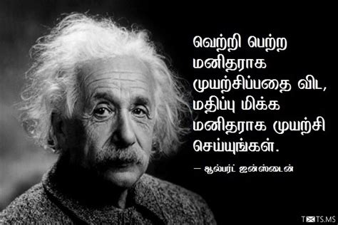 einstein biography tamil tamil quotes inspirational motivational vazhkai vetri