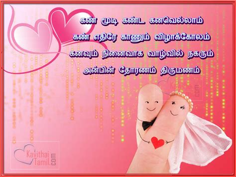 Wedding Wishes In Tamil by Marriage Wishes Quotes Quotes Of The Day