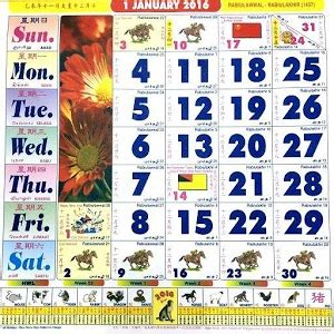 Malawi Kalender 2018 Malaysia Calendar 2017 Android Apps On Play
