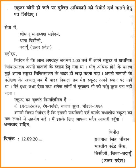 resume letter hindi application letter hindi bank