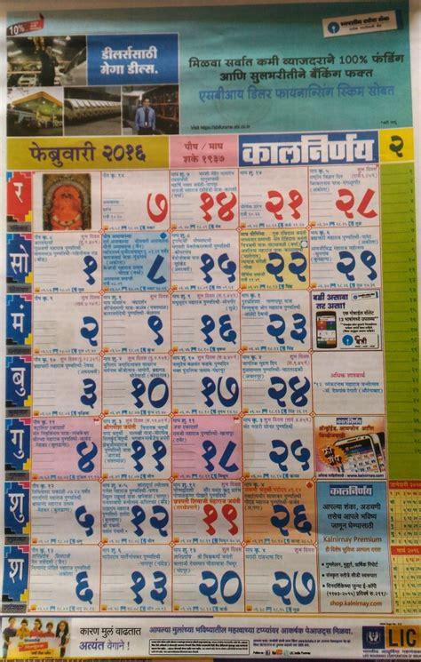 free kalnirnay panchang 1984 calendar in marathi