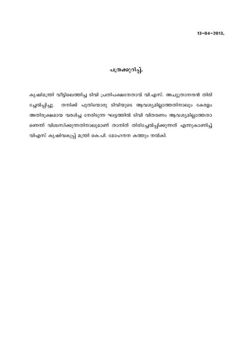 Statement Of Support Letter Sle Press Release Letter To Agricultural Minister Returning Tv