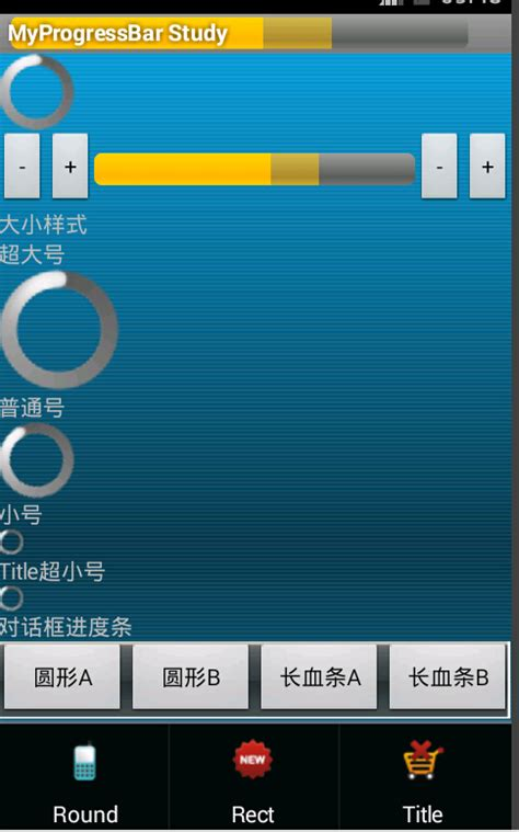 layoutinflater progressbar android progressbar 进度条的使用 布布扣 bubuko com