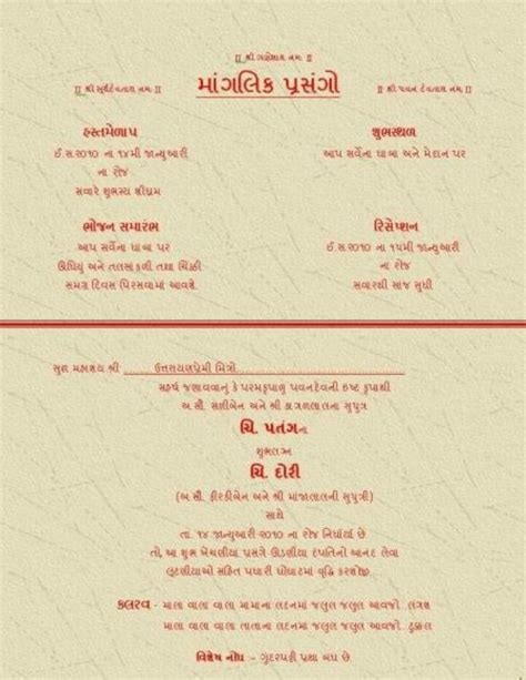 Wedding Invitation Card In Gujarati by Wedding Invitation Wordings In Gujarati Chatterzoom